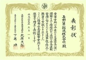 表彰状29.3.6